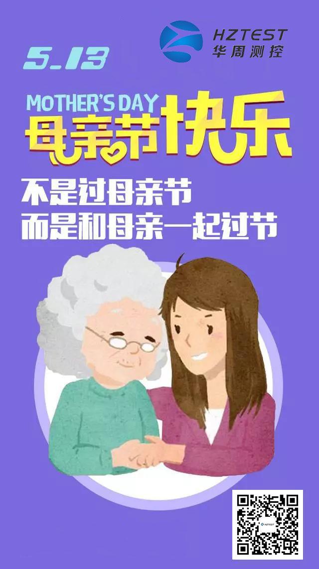 节日特刊:妈妈,原来您是这样的一个人